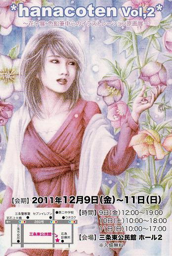 Hanacoten_vol2