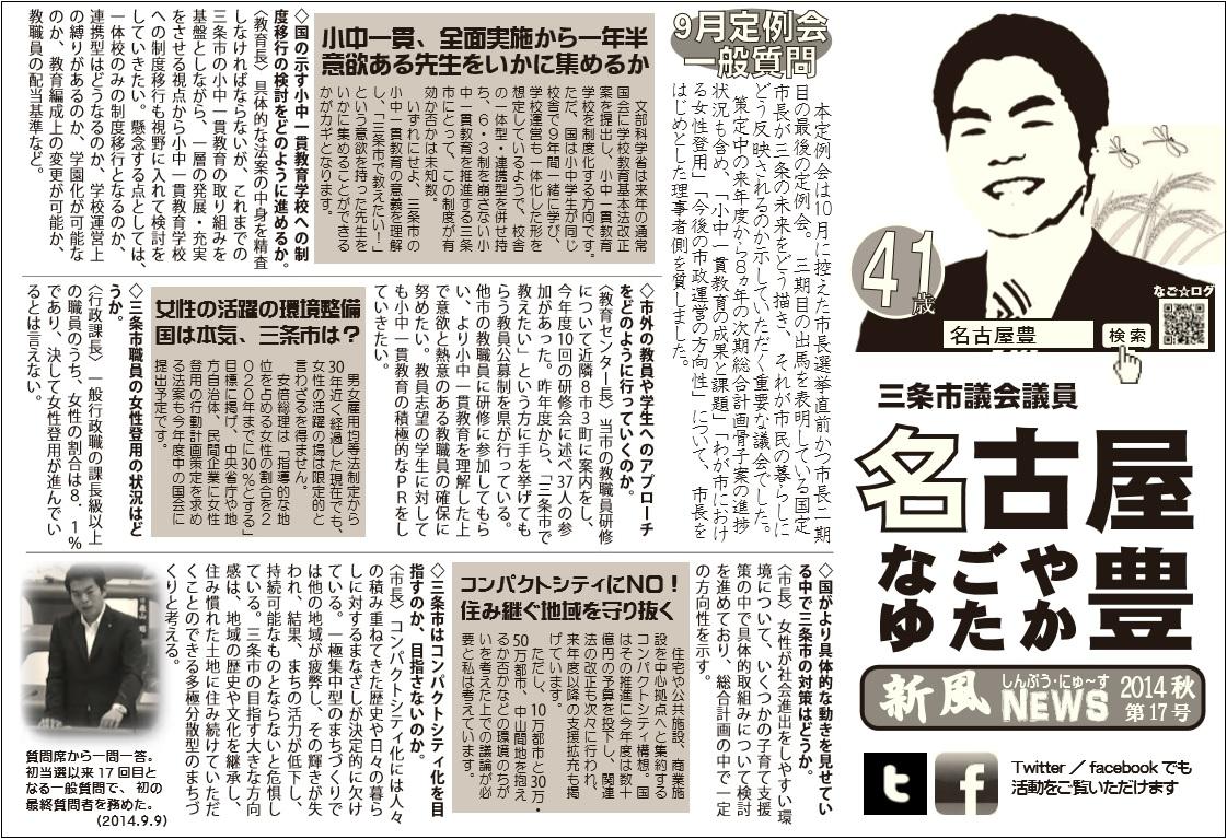 News2014au1_2