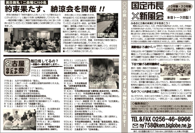 News2014au3